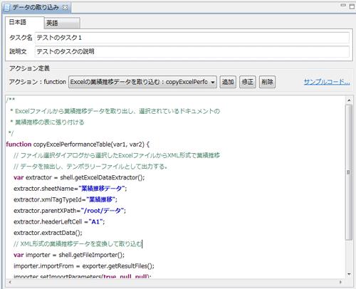 タスクのJavaScriptエディタ