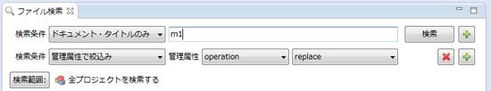 複数の検索条件による絞込み