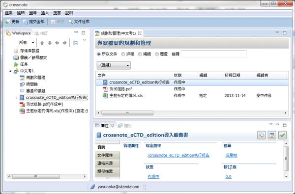 中国語画面